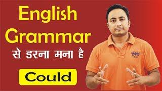Could के सारे Concept और Use   Modal Helping Verb in English Grammar in Hindi   Spoken English Guru thumbnail
