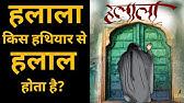 Nikah Halala - YouTube