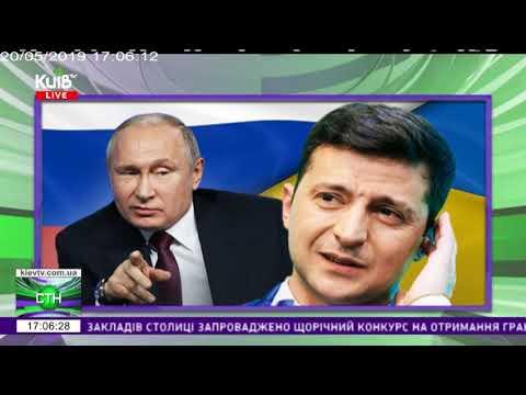 Телеканал Київ: 20.05.19 Столичні телевізійні новини 17.00