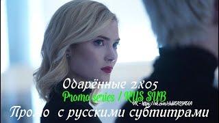 Одарённые 2 сезон 5 серия - Промо с русскими субтитрами (Сериал 2017) // The Gifted 2x05 Promo