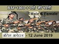 BSF All India Vacancy 2019 20 Apply Online Border Security Force Open Rally Bharti 2019