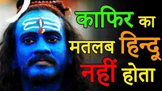 क्या काफिर का मतलब हिन्दू होता है?    Does Kafir mean a Hindu?    کیا کافر کا مطلب ہے ہندو؟