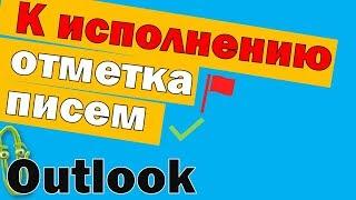 Отметка к исполнению в Outlook. Уроки outlook