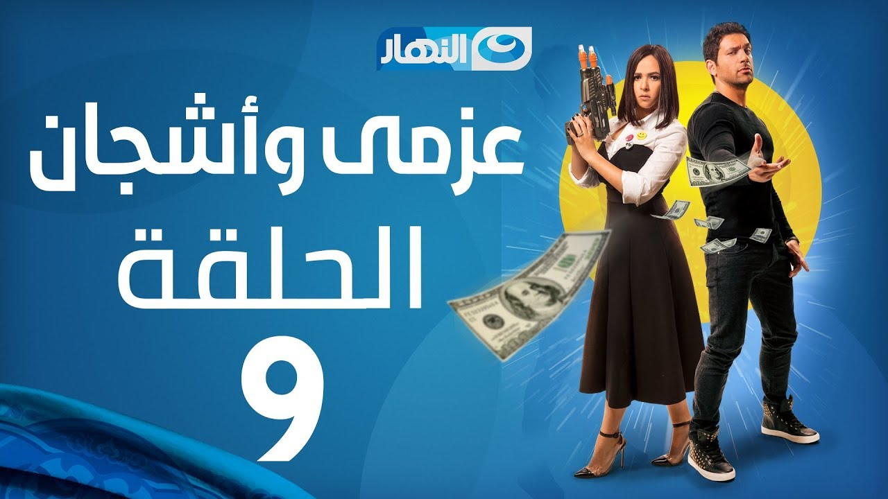 Azmi We Ashgan Series Episode 9 مسلسل عزمي وأشجان الحلقة 9 التاسعة Youtube