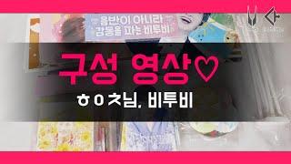 구성 영상 (438) (ㅎㅇㅊ님, 비투비) (설참)