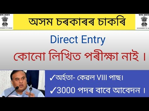 Download Assam job news 2021||Assam government job||Assam job no exam