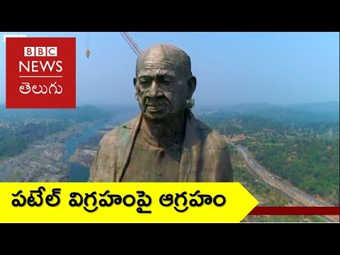 Rs. 2989 crores spent on Patel statue while ignoring the local farmers plight (BBC News Telugu)
