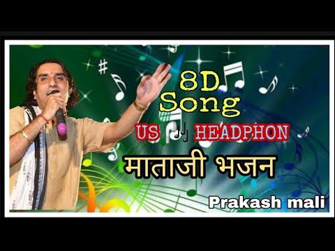 यूट्यूब-पर-पहली-बार-प्रकाश-माली-की-आवाज-में-3d-सोंग-#prakashmalinewsong-माताजी-का-भजन