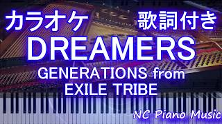 Gambar cover 【カラオケ】DREAMERS / GENERATIONS from EXILE TRIBE【歌詞付きフル full】
