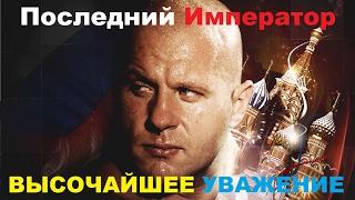 НА КОЛЕНИ ПЕРЕД ЕМЕЛЬЯНЕНКО, КОНОР МАКГРЕГОР БОКС