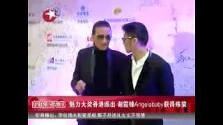谢霆锋出言维护张柏芝 与Angelababy共获魅力大奖