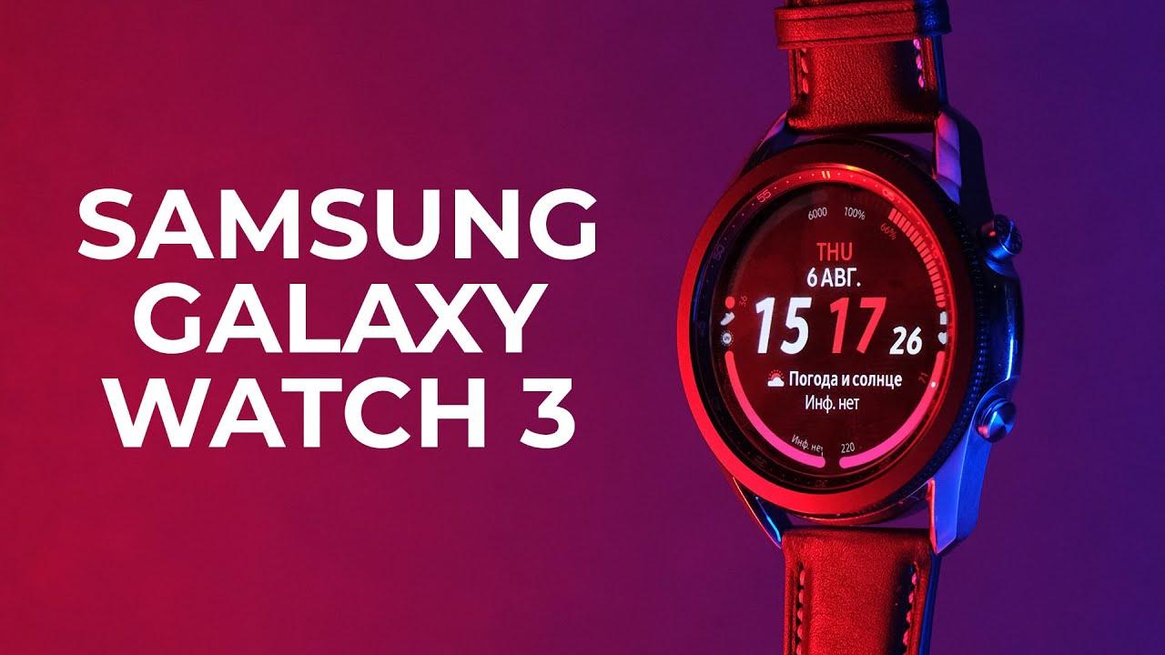 Обзор Samsung Galaxy Watch 3