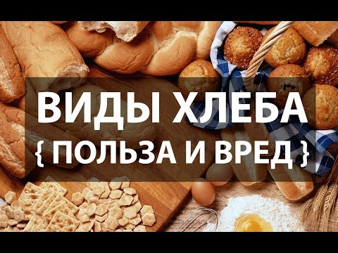 Отрубной хлеб для похудения. Как правильно его есть