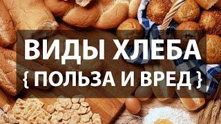 Хлеб польза и вред. Виды хлеба. Здоровый и полезный хлеб для похудения