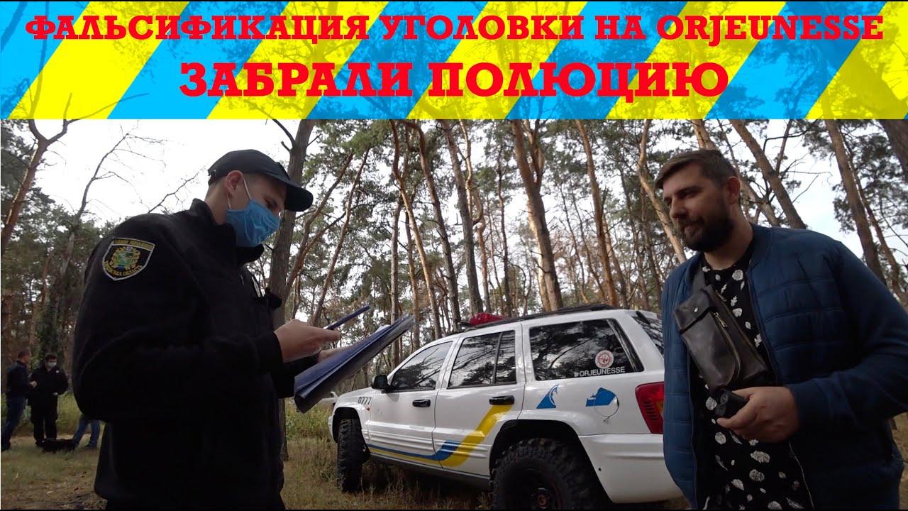 Забрали ПОЛЮЦИЮ! Фальсификация уголовного дела на ORJEUNESSE