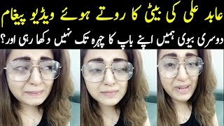 Abid Ali Daughter Rahma Ali Crying Video Message For Second Wife Rabia Noreen ||