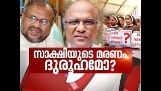 Mystery behind Kerala nun rape case witness Father Kuriakose's death? | News Hour 22 Oct 2018