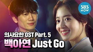 [Doctor John' OST] Part.5 Baek Ah Yeon 'Just Go'