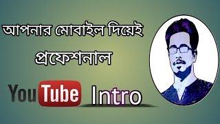 Comment créer des YouTube Intro par Mobile || Kinemaster Intro pour