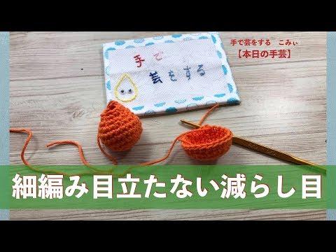 細編み目立たない減らし目【本日の手芸】today's handicraft