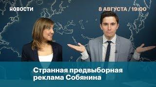 Странная предвыборная реклама Собянина
