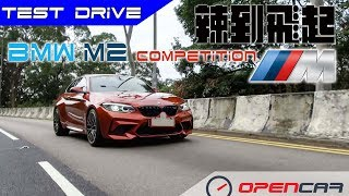 辣到飛起-BMW M2 Competition