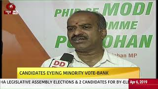 Janadesh 2019: Bangalore central lok sabha seat is most cosmopolitan constituency in State
