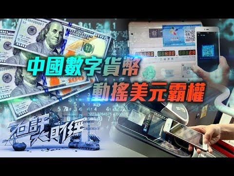 《石評大財經》中國數字貨幣 動搖美元霸權 20191107【下載鳳凰秀App,發現更多精彩】