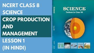 NCERT Class 8 Science - Crop Production and Management (in Hindi) Lesson 1