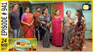 Kalyanaparisu - கல்யாணபரிசு - Tamil Serial | Sun TV | Episode 941 | 24/03/2017