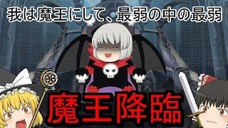 【ゆっくり茶番】ゲームで最強に、俺はなる?!!最弱魔王の勇者討伐物語