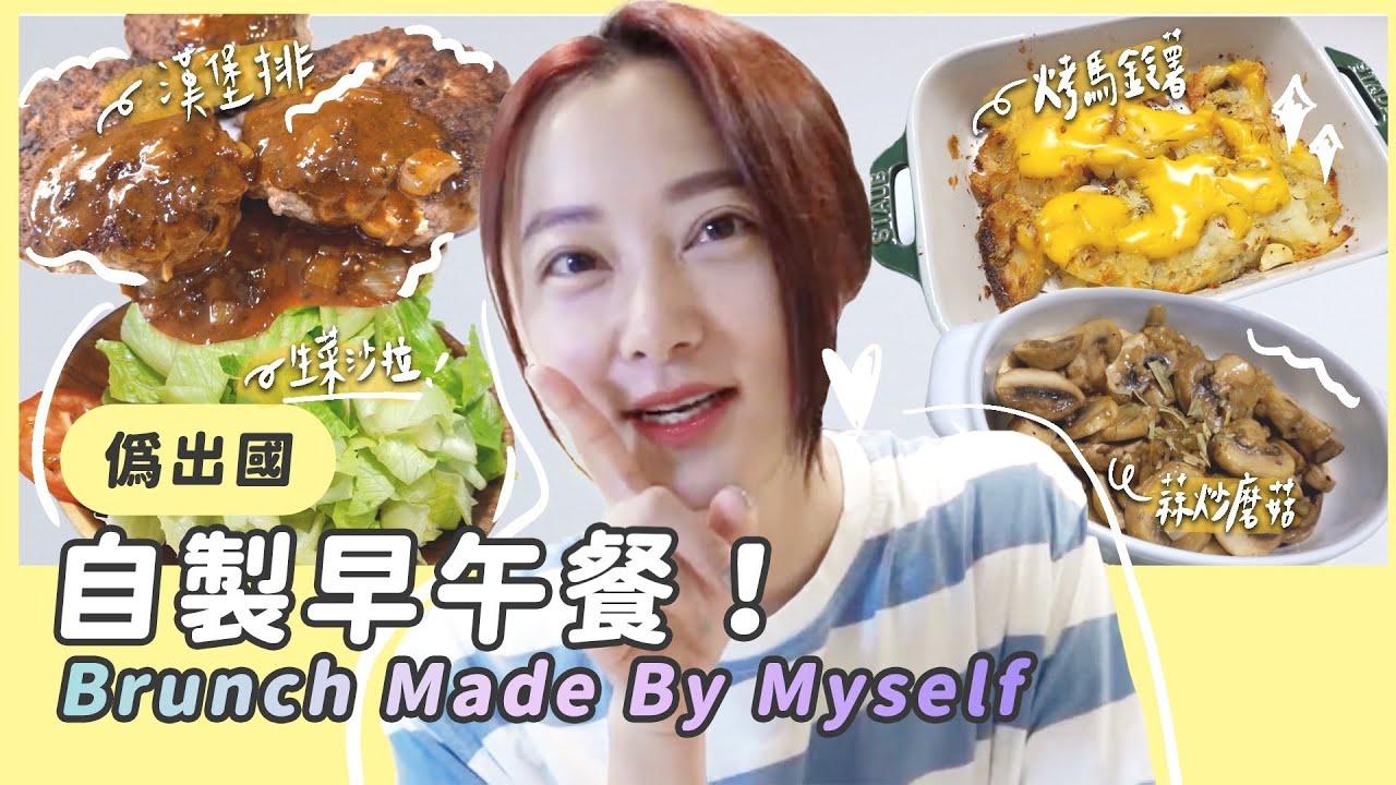 偽出國/自製早午餐/簡單漢堡排/烤馬鈴薯/蒜炒蘑菇/brunch by myself