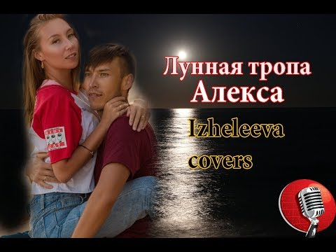 Лунная тропа | Izheleeva Covers | Алекса. Крутой!!!