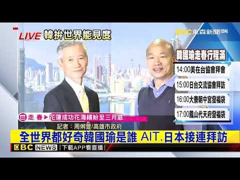 最新》全世界都好奇韓國瑜是誰 AIT、日本接連拜訪