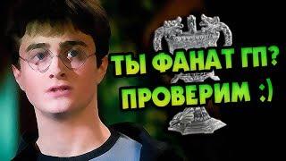 Насколько Хорошо Вы Знаете Фильм Гарри Поттер? Тест