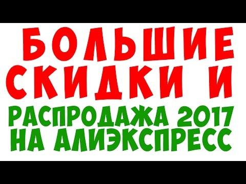 СКИДОЧНЫЕ КУПОНЫ И РАСПРОДАЖА НА АЛИЭКСПРЕСС 2017