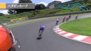 【シマノ鈴鹿ロード】バーチャル試走
