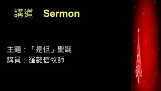 2017 12 17 Sermon
