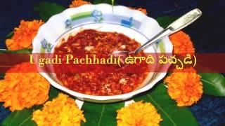 Ugadi Pachhadi (ఉగాది  పచ్చడి )