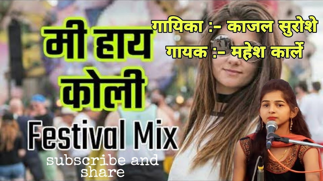 Download singer kajal suroshe मी हाय कोळी   duet song MIXED  कोळी गीते ❤️   गायक :-महेश कार्ले  kajal suroshe