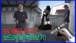 스케이트보드| 물 묻은 스케이트보드 어떻게될까?