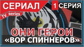 СЕРИАЛ ФИЛЬМ ВОР СПИННЕРОВ 1 СЕРИЯ ЭКШН TV series Film