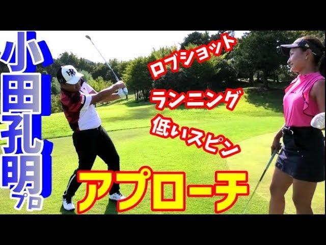 【ゴルフレッスン】アプローチの技、どんな打ち方でも結果は同じ!ロブショット、スピン、ランニングアプローチ!~③2014年賞金王にグリーン周りのアプローチを教えてもらいました~