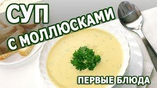 Рецепты блюд. Суп с моллюсками оригинальный рецепт