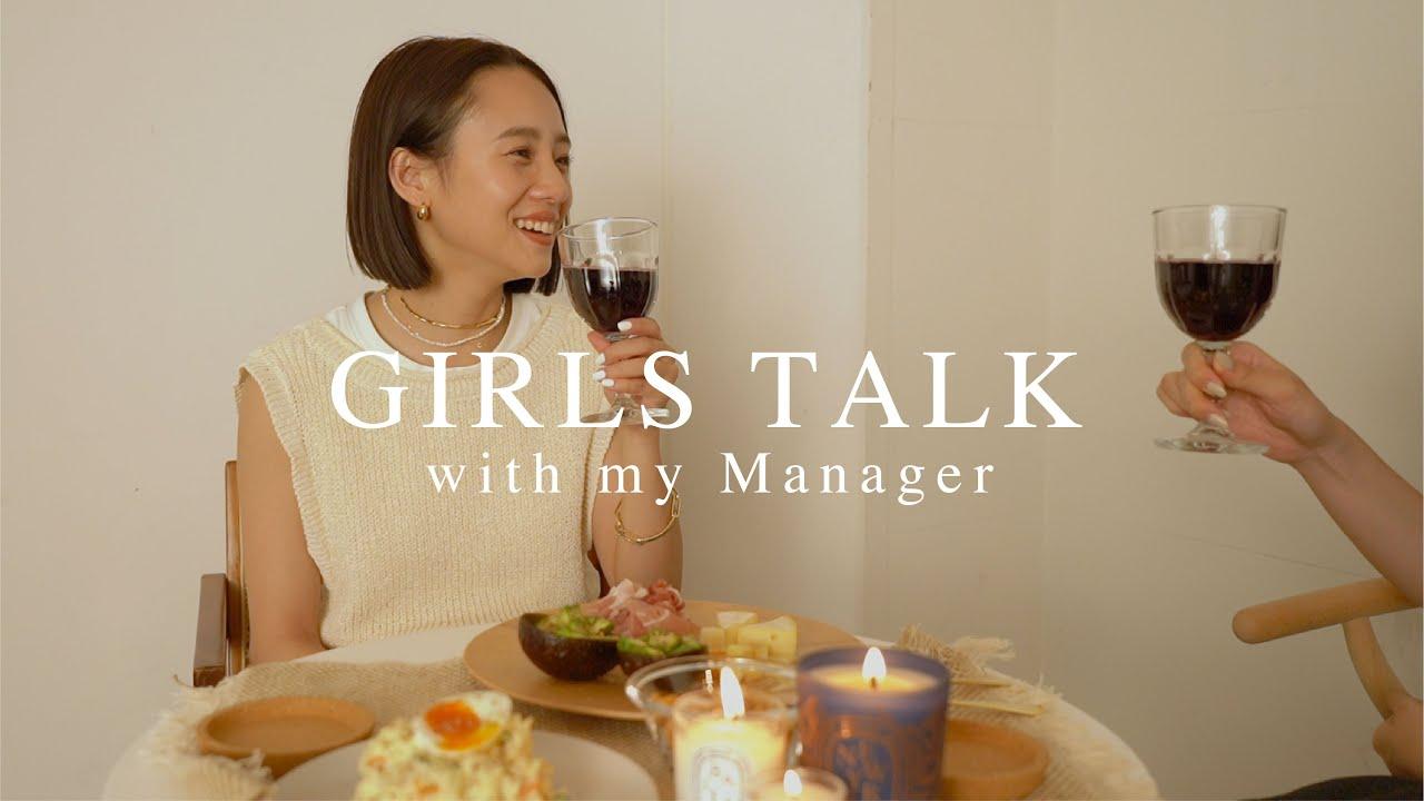 【女子トーク】マネージャーさんとおしゃれ晩酌🍻のはずが、、