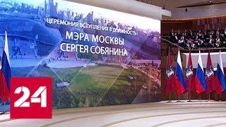 Смотреть видео Сергей Собянин официально вступает в должность мэра Москвы - Россия 24 онлайн