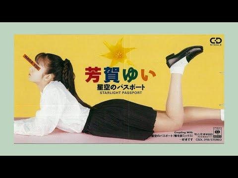 芳賀ゆい (Yui Haga) - 星空のパスポート (Starlight Passport)