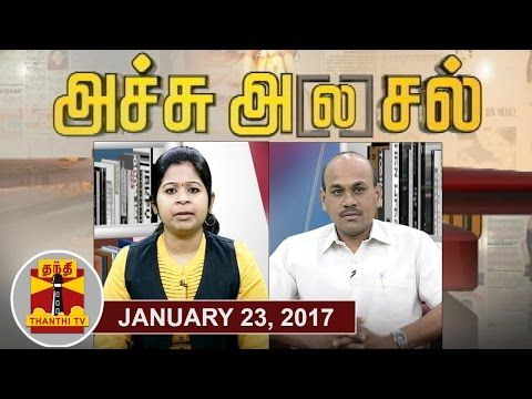 (23/01/2017) Achu A[la]sal | Trending Topics in Newspapers Today | Thanthi TV