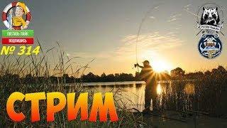 "▶️Russian fishing 4 - № 314 - ""МОНСТРЫ НЕ ИДУТ "" -  Kima STREAM - BANDA 77🌍"