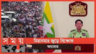 জাতির উদ্দেশে ভাষণ দিলেন মিয়ানমারের সেনাপ্রধান | Myanmar News | Somoy TV